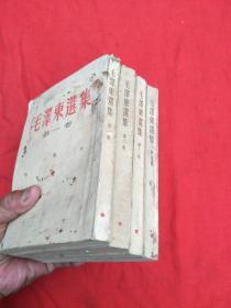 毛泽东选集(全四卷)繁体竖版