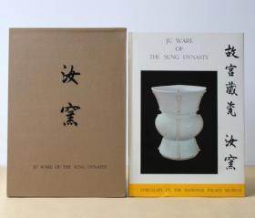 民国五十年 1961年初版  故宫藏瓷  汝窑 Gugong Cangci: Ju Ware of the Sung Dynasty. Porcelain of the National Palace Museum 中英文双语版 国立故宫博物院和国立中央博物院共同理事会编撰  8开精装