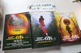 三体:1.地球往事2.黑暗森林3.死神永生【全三本合售】全3册
