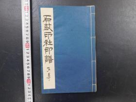 「石鼓印社印谱」1册