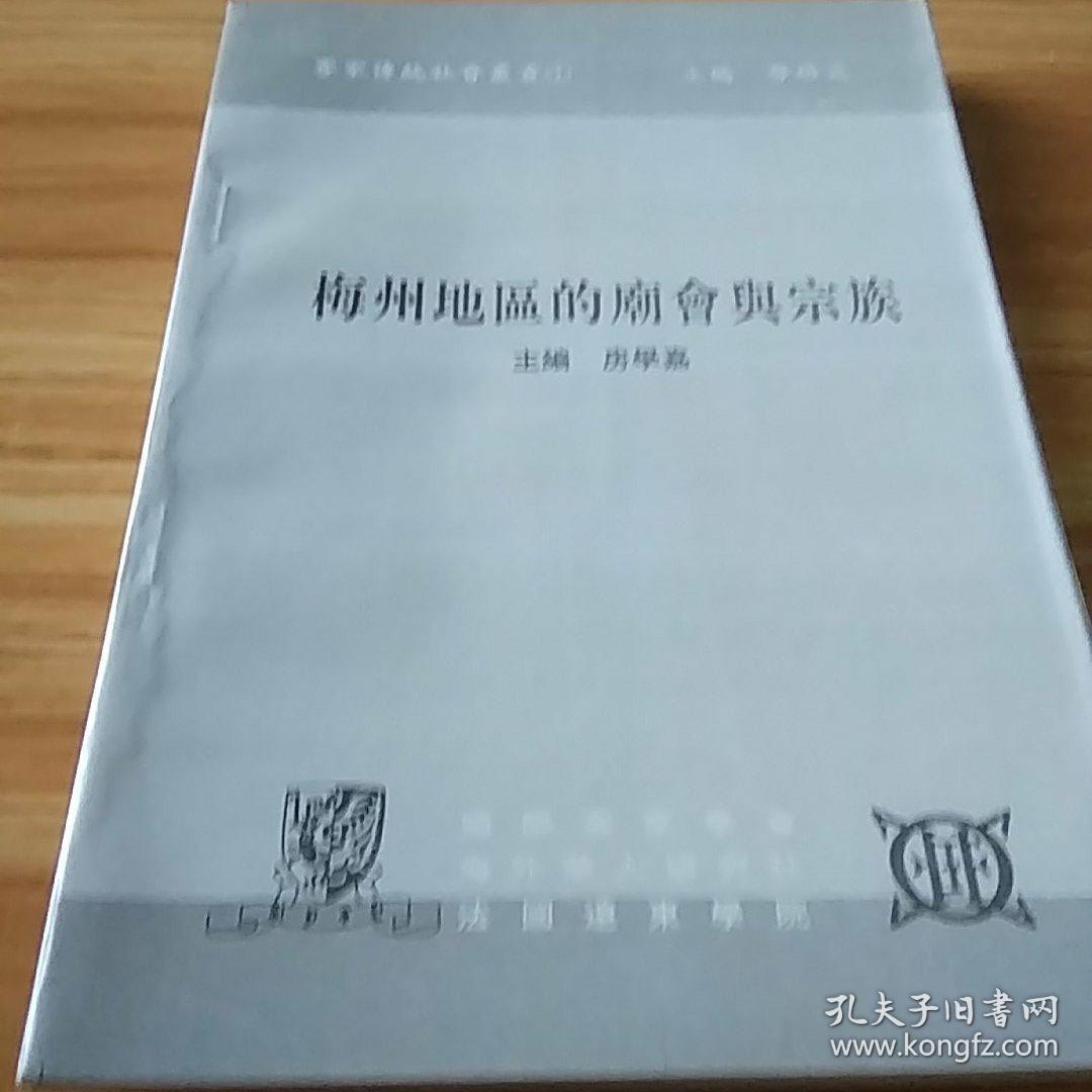 客家研究书丛:梅州地区的庙会与宗族