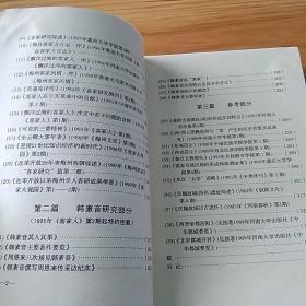 客家研究书丛:客家综论