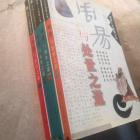 周易人生智慧丛书:周易与处世之道 养生之道 人生之道 经营之道(4册全)【 正版全新 一版一印 实拍如图 】