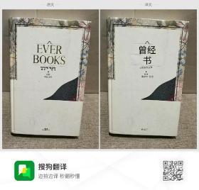 EVER  BOOKS  삼성세 계문학  에밀 졸라  나나  삼성âu사 曾经  书  三星税系文学  埃米尔·左拉  林珍娜  三星u公司