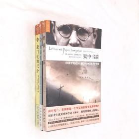 狱中书简 做门徒的代价 团契生活(三册合售)