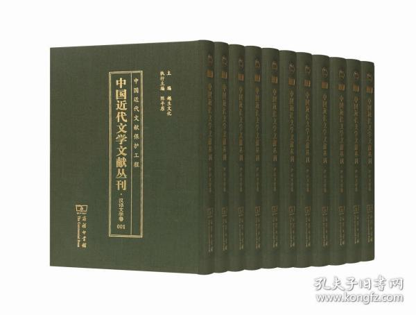 中国近代文学文献丛刊(汉译文学卷061-080共20册)(精)