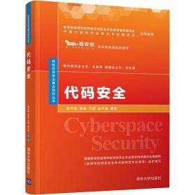 代码安全 大中专理科数理化