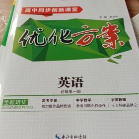 优化方案高中英语必修第一册(适用最新人教版教材)