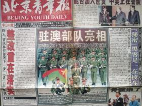 """《北京青年报》1999年11月11日之""""驻澳部队亮相;驻澳军中,强将云集;空军司令员、政委:昂首飞向新世纪;狮子座流星雨;图片报道——新版007;为见义勇为立法;白鱀豚——身临绝境;裕仁天皇藏宝秘闻;穿越沙漠与飞黄""""。1——12,17——20版,详细见图。"""