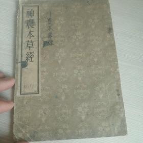 神农本草经,影印版