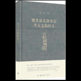 宿白集:魏晋南北朝唐宋考古文稿辑丛(一版一次)