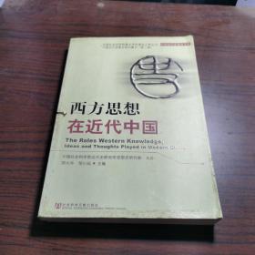 西方思想在近代中国——中国社会科学院重点学科建设工程丛书·中国近代思想史学科中国近代思想史研究集刊(第二辑)