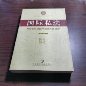 法律硕士专业学位研究生通用教材:国际私法