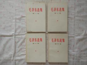 毛泽东选集 1~4卷全