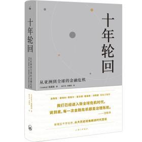 十年轮回(典藏版):从亚洲到全球的金融危机