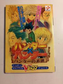 日版 ハンター×ハンターハンターの系谱 全彩 (Vジャンプブックス―ゲームシリーズ) 2000年2刷绝版不议价不包邮