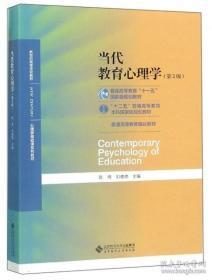 当代教育心理学陈琦刘儒德