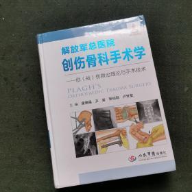 【含光盘】解放军总医院创伤骨科手术学伤救治理论与手术技术