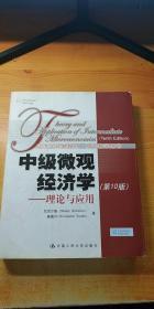中级微观经济学:理论与应用(第10版,双语教学用书)