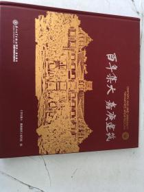 百年集大嘉庚建筑