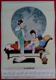 年历月历挂历单张 1983年王仲清、吴性清作晴雯传绢   16开