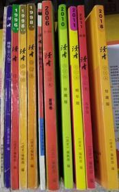 读者合订本【2000年以后的每本9.99元,1990——2000年的每本16.96元;八十年代的每本29.99元。】