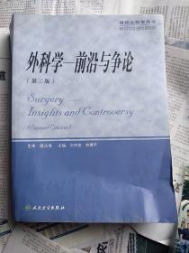 外科学:前沿与争论(第2版)