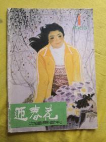 中国画季刊:迎春花 1985年第1期 总第19期