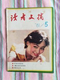 读者文摘【1981年 第 5 期】