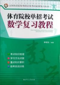 一手正版现货 体育院校单招考试数学复习教材 1版2次 湖南师大