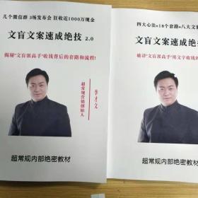 李才文文盲文案2.0  1.0超常规