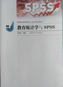 教育统计学与SPSS