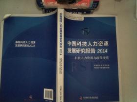 中國科技人力資源發展研究報告2014