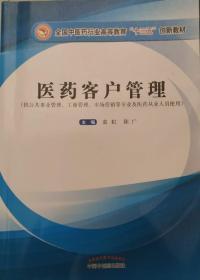 正版二手 医药客户管理 袁虹 陈广 中国医药出版社 9787513218245