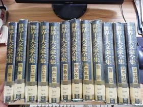 世界十大文豪全集 [全12册】