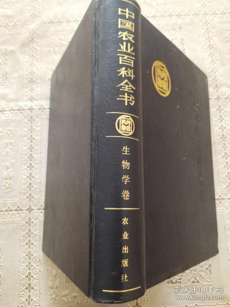 中国农业百科全书:生物学卷