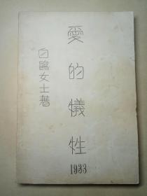 民国1933年  初版 新文学珍品    《爱的牺牲》 白鸥女士著  封面设计独特
