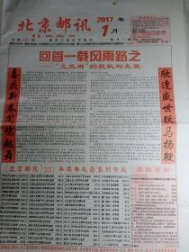 北京邮讯2017年1月(总第220期)