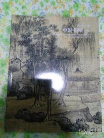 嘉德四季中国书画(十六)