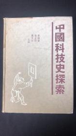 中国科技史探索.