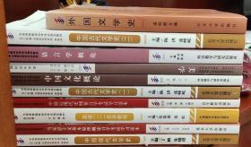 汉语言本科10本 自考教材 汉语言文学本科