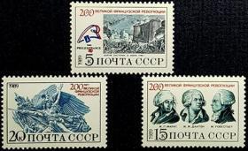 外国早期珍稀邮品终身保真【苏联邮票 SA1989年 法国大革命200年K 3全新】