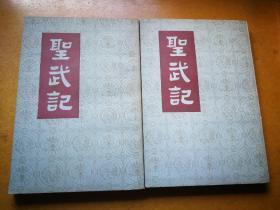 圣武记 全二册(1版1印)