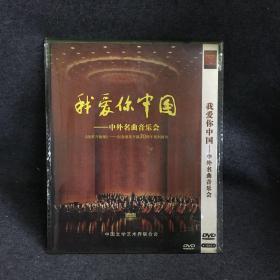 我爱你中国 中外名曲音乐会   DVD   碟片 电影  光盘  (个人收藏品) 绝版
