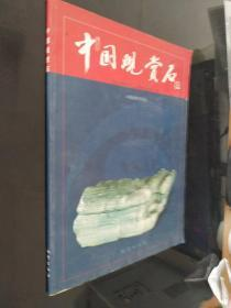中国观赏石