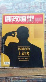 廉政瞭望 2013年第17期(监察局长的上访路)