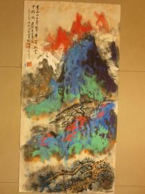 刘海粟,松山高逸,快递包邮,如果是印刷品赔偿买家100倍
