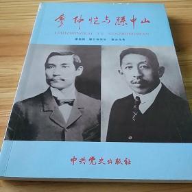 客家著名人物传记:廖仲恺与孙中山