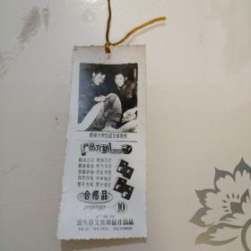 书签-老照片(雷锋帮助战友缝棉被)广告书签