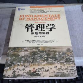 管理学 原理与实践(原书第9版)